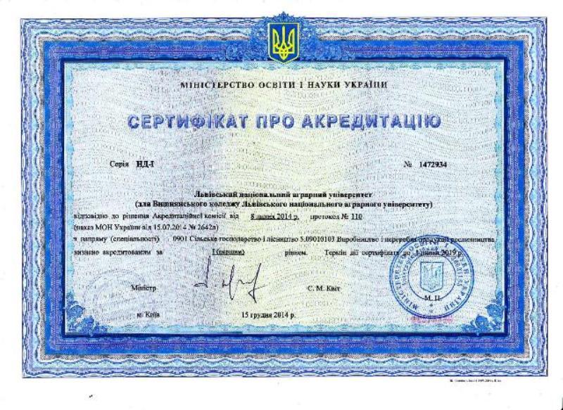 sertyficat_agronom_big