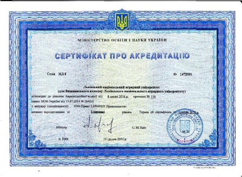 sertyficat_pravo_big
